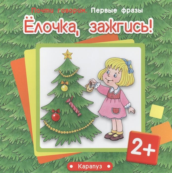 Фото - Савушкин С., Фролова Г. Елочка зажгись савушкин с н фролова г а мы любим кубики для детей от 2 х лет