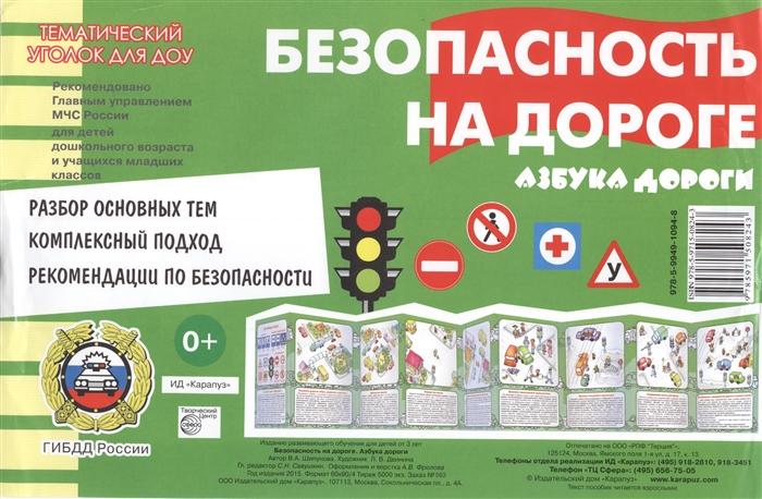 Шипунова В. Безопасность на дороге Азбука дороги