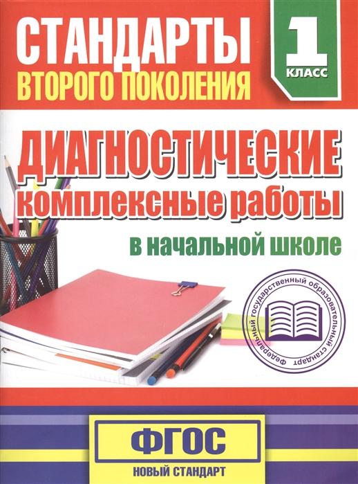 Танько М. Диагностические комплексные работы в начальной школе 1 класс