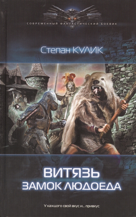 Кулик С. Витязь Замок людоеда