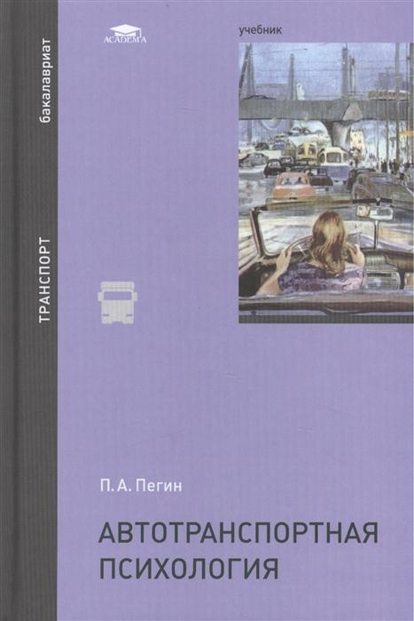 Автотранспортная психология Учебник