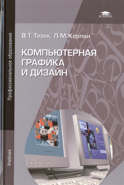 Компьютерная графика и дизайн Учебник 5-е издание стереотипное