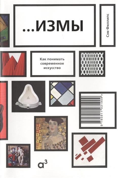 Филлипс С. измы Как понимать современное искусство боровский а как то раз зевксис с паррасием современное искусство практические наблюдения