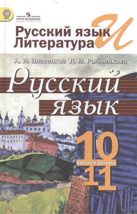 Русский язык и литература Русский язык 10-11 классы Базовый уровень Учебник для общеобразовательных организаций