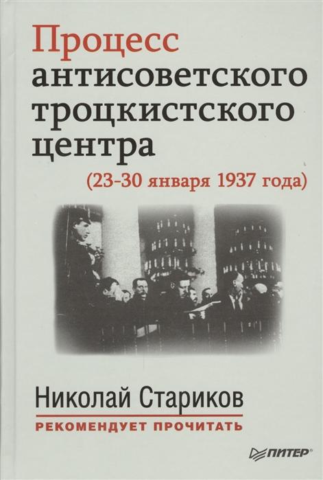 Процесс антисоветского троцкистского центра 23-30 января 1937 года