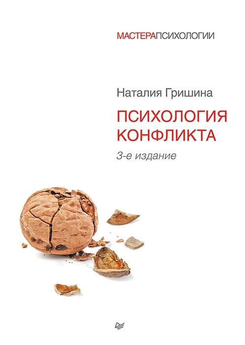 Гришина Н. Психология конфликта 3-е издание соснин в красникова е социальная психология учебник 3 е издание isbn 9785911344153