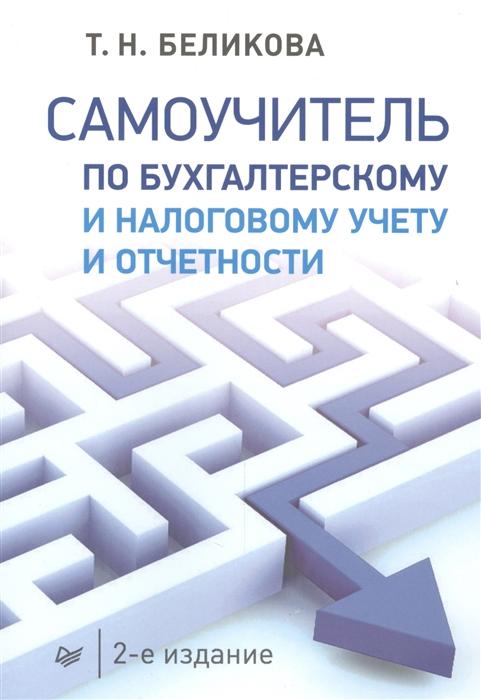 Самоучитель по бухгалтерскому и налоговому учету и отчетности 2-е издание