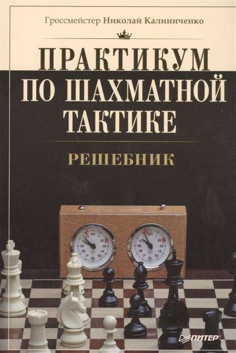 Калиниченко Н. Практикум по шахматной тактике Решебник цена