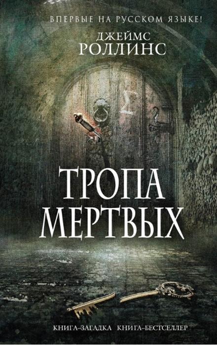 цены на Роллинс Дж. Тропа мертвых  в интернет-магазинах