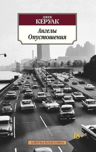 Керуак Дж. Ангелы Опустошения Роман