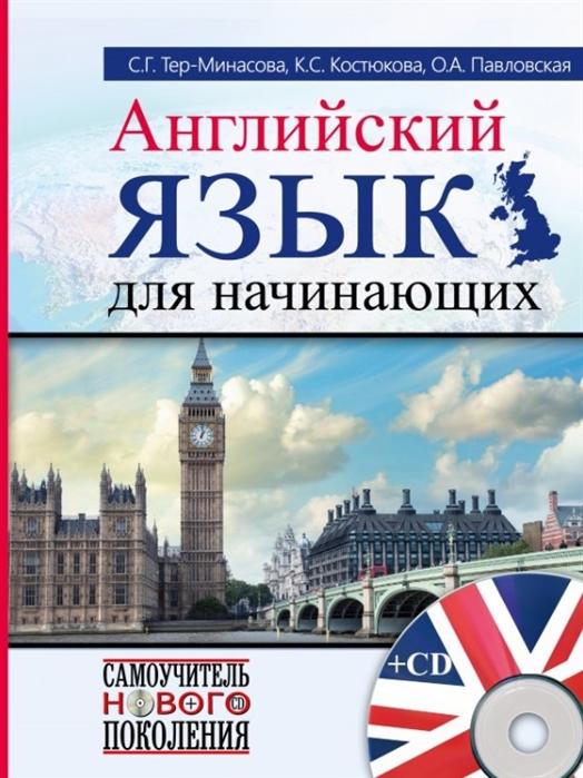 Тер-Минасова С., Костюкова К., Павловская О. Английский язык для начинающих CD