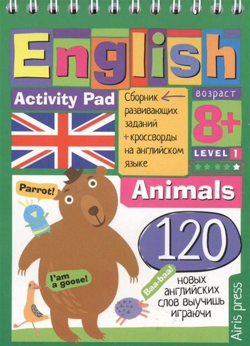 Куликова Е., Политова М., Владимирова А. English Animals Животные Уровень 1 цена