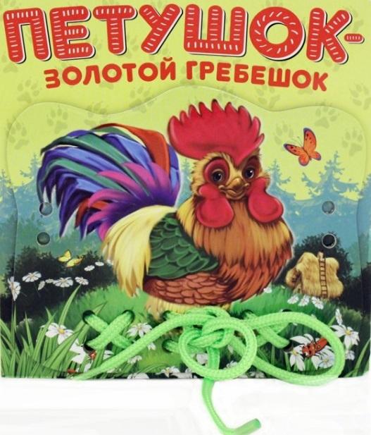 Петушок-Золотой гребешок все цены