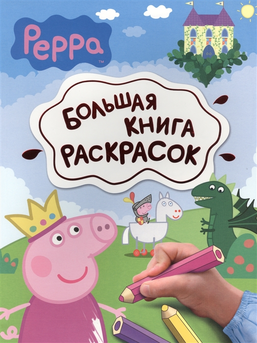 Шахова А. (ред.) Свинка Пеппа Большая книга раскрасок цены онлайн