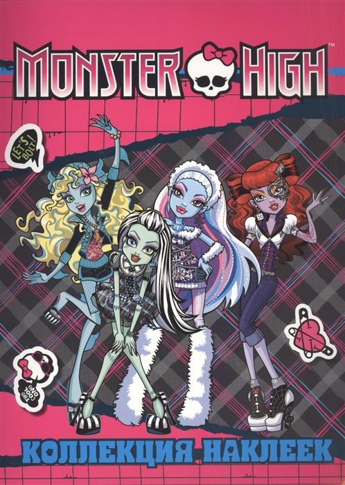 Потапова А. (ред.) Monster High Коллекция наклеек сызранова в ред monster high альбом наклеек