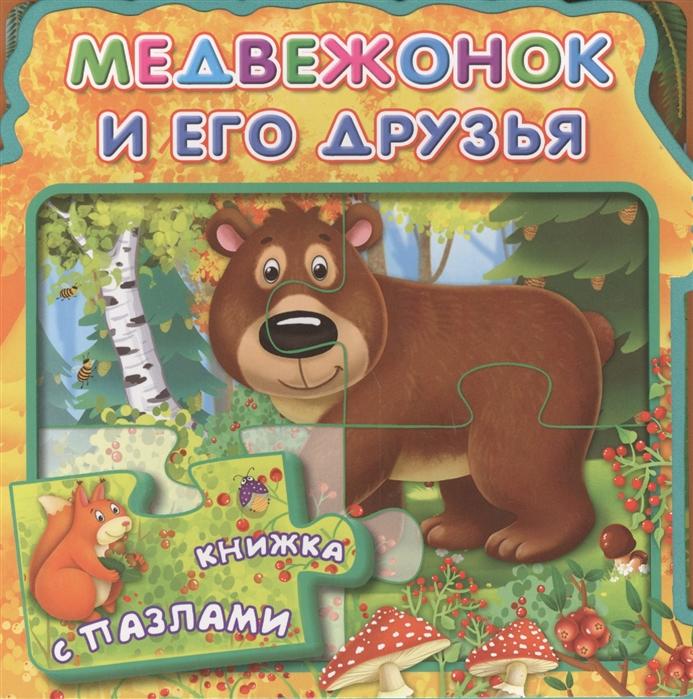 Шестакова И. Медвежонок и его друзья