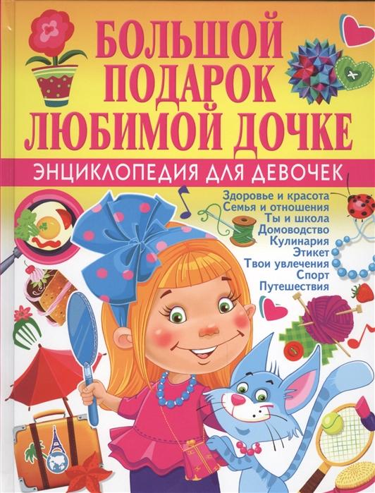 все цены на Филимонова Н. Большой подарок любимой дочке Энциклопедия для девочек онлайн