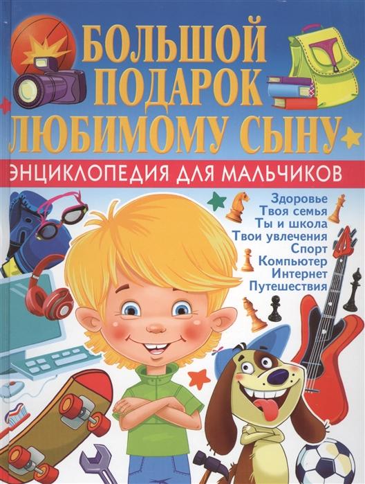 все цены на Филимонова Н. Большой подарок любимому сыну Энциклопедия для мальчиков онлайн