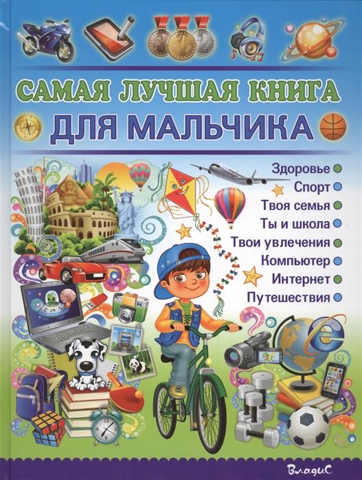 все цены на Филимонова Н. Самая лучшая книга для мальчика онлайн