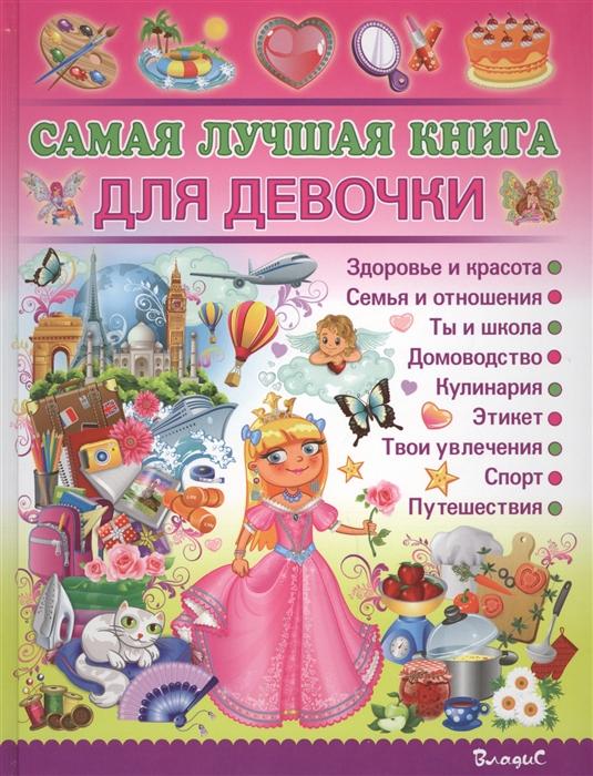 цена на Филимонова Н. Самая лучшая книга для девочки