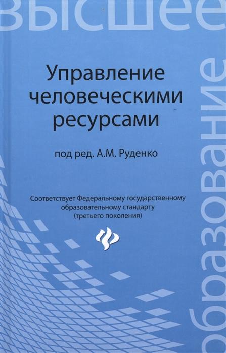 Руденко А. (ред.) Управление человеческими ресурсами руденко