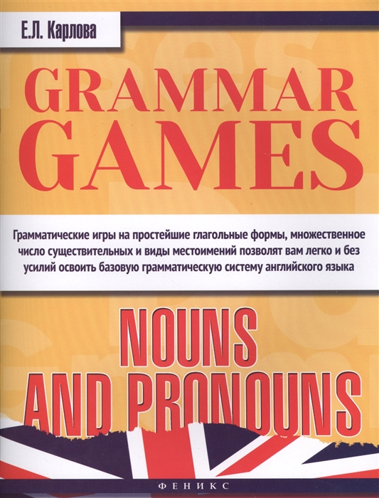 Карлова Е. Grammar Games Nouns and Pronouns Грамматические игры для изучения английского языка Существительные и местоимения карлова е grammar games nouns and pronouns грамматические игры для изучения английского языка существительные и местоимения
