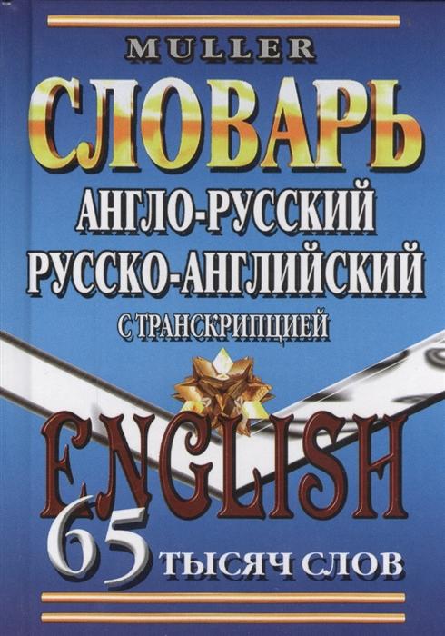 Мюллер В. Англо-русский русско-английский словарь с транскрипцией 65 тысяч слов принц и нищий твен м