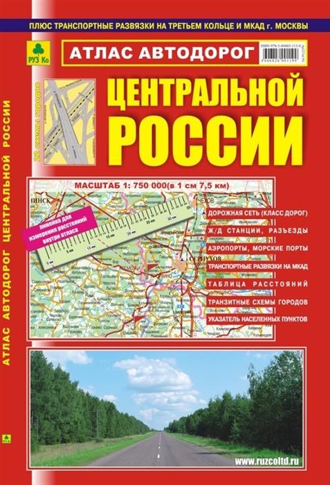 Атлас автодорог центральной России транспортные развязки на третьем кольце г Москвы