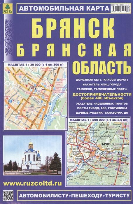Автомобильная карта Брянск Брянская область