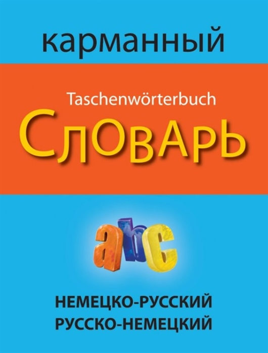 Уварова Н. (ред.) Немецко-русский русско-немецкий карманный словарь