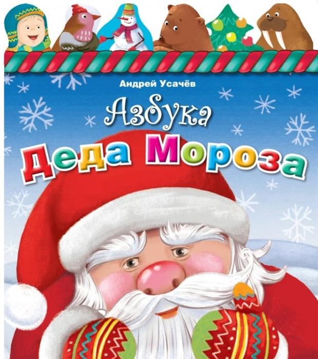 Саломатина Е. (ред.) Азбука Деда Мороза