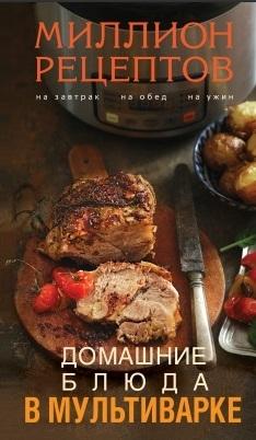 цены на Братушева А. (ред.) Домашние блюда в мультиварке  в интернет-магазинах