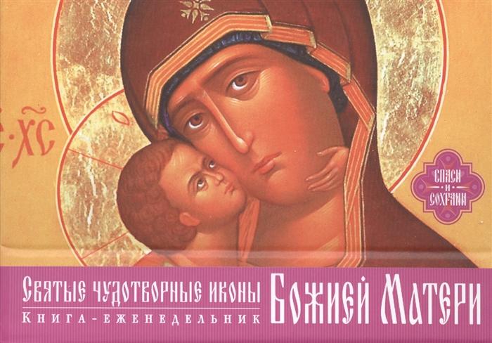 Богословский А. (ред.) Святые чудотворные иконы Божией Матери Книга-еженедельник