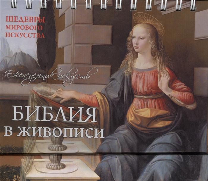 Богословский А. (ред.) Библия в живописи Шедевры мирового искусства богословский а ред иллюстрированная библия избранные истории для семейного чтения
