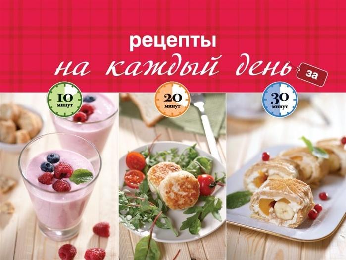 Рецепты на каждый день за 10 20 30 минут