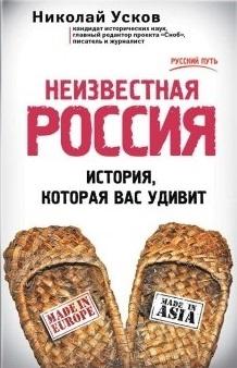 Усков Н. Неизвестная Россия История которая вас удивит