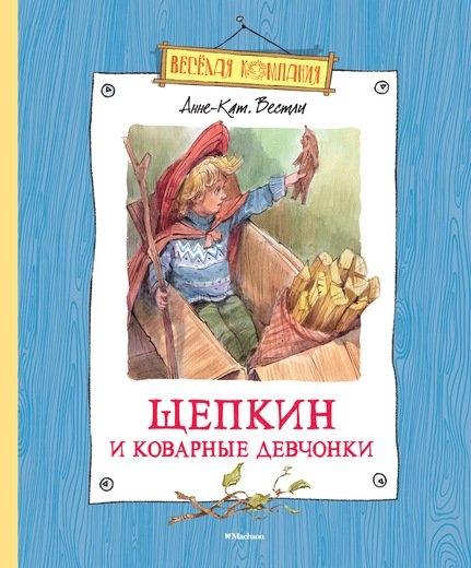 Вестли А.-К. Щепкин и коварные девчонки Повесть вестли а к тайна каоса повесть