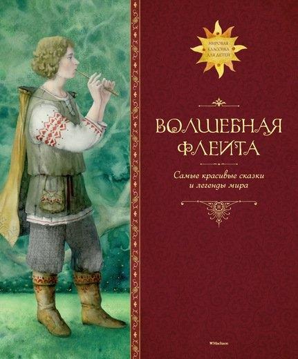 Купить Волшебная флейта Самые красивые сказки и легенды мира, Махаон, Сказки