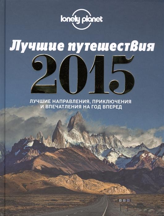 Лучшие путешествия 2015 Лучшие направления приключения и впечатления на год вперед