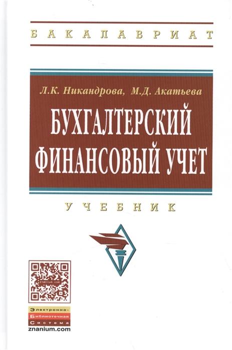 Никандрова Л., Акатьева М. Бухгалтерский финансовый учет Учебник недорого