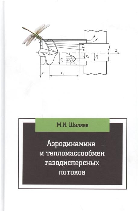 Шиляев М. Аэродинамика и тепломассообмен газодисперсных потоков Учебное пособие 2-е издание недорого