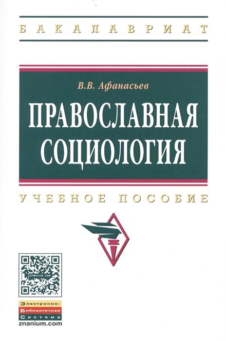 Православная социология Учебное пособие