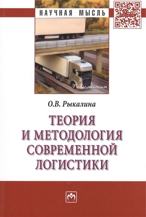 Теория и методология современной логистики Монография