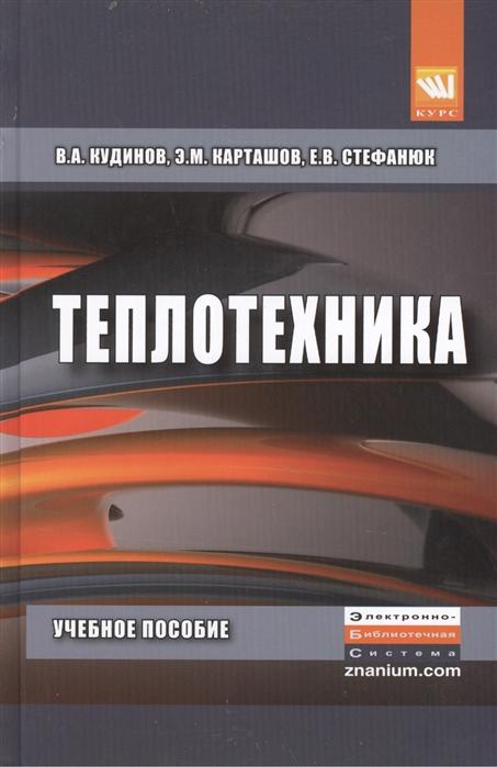 Теплотехника Учебное пособие