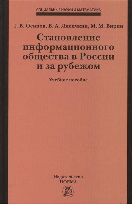 Становление информационного общества в России и за рубежом Учебное пособие