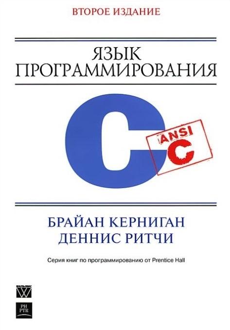 Керниган Б., Ритчи Д. Язык программирования C Второе издание переработанное и дополненное недорого