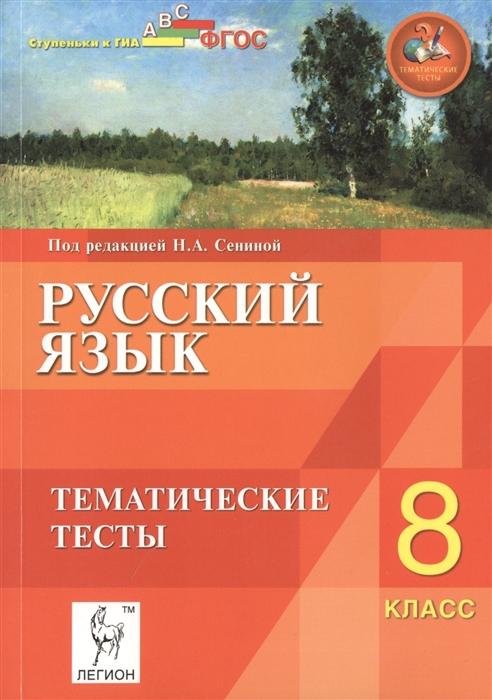 Русский язык 8 класс Тематические тесты Учебное пособие Издание четвертое