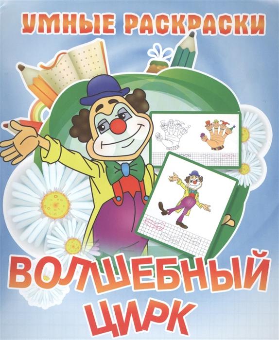 Купить Волшебный цирк, Белорусский Дом печати, Раскраски