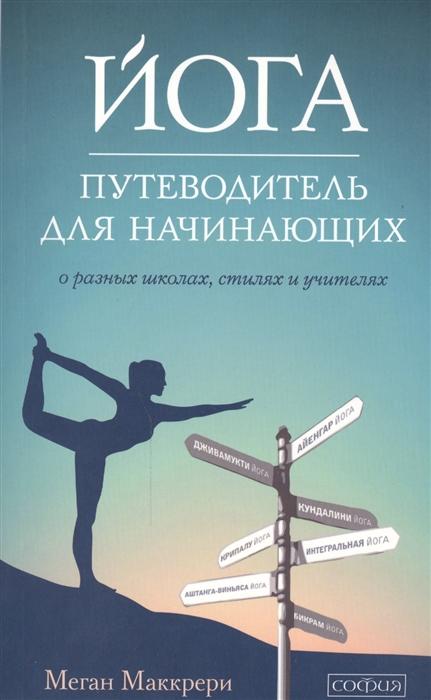 Маккрери М. Йога Путеводитель для начинающих О разных школах стилях и учителях