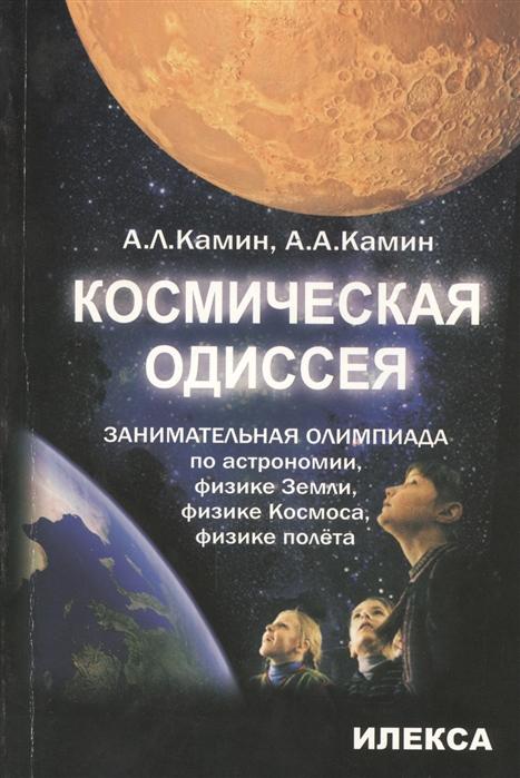 Камин А., Камин А. Космическая одиссея занимательная олимпиада по астрономии физике Земли физике Космоса физике полета